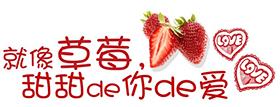情人节摘草莓